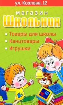 Магазин Школьник, г. Солигорск, канцтовары, товары для школы