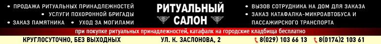 Ритуальное бюро в Солигорске
