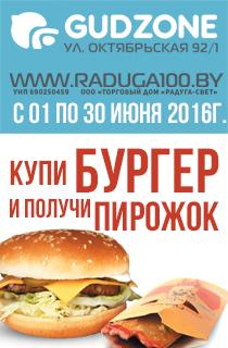 Радуга Gudzone - купи бургер и получи пирожок