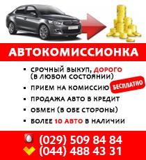 Атвокомиссионка тел. (029) 509-84-84, (044) 488-43-31