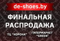 De-shoes.by финальная распродажа