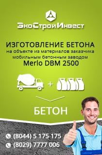 Экостройинвест изготовление бетона из материалов заказчика 375 29 7777 066