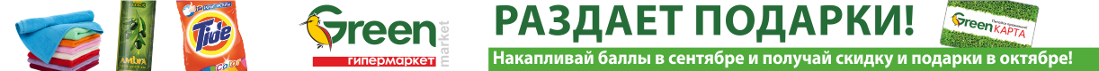Green - гипермаркет