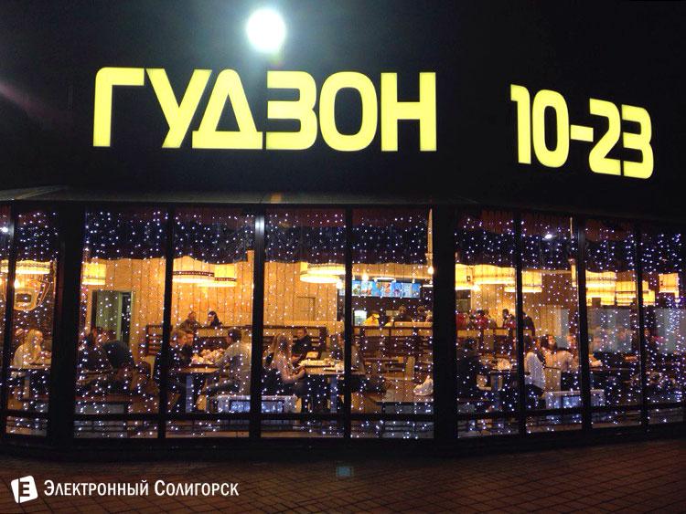 гудзон Солигорск