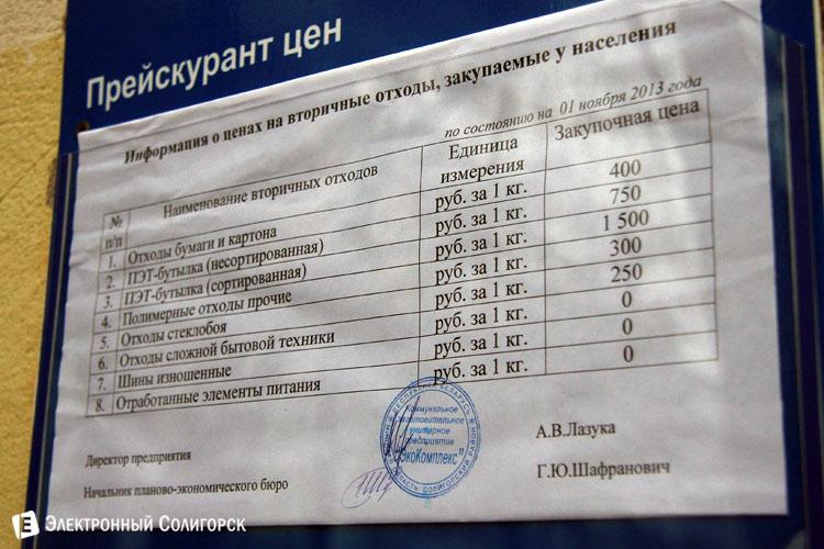 расценки на вторсырье Солигорск